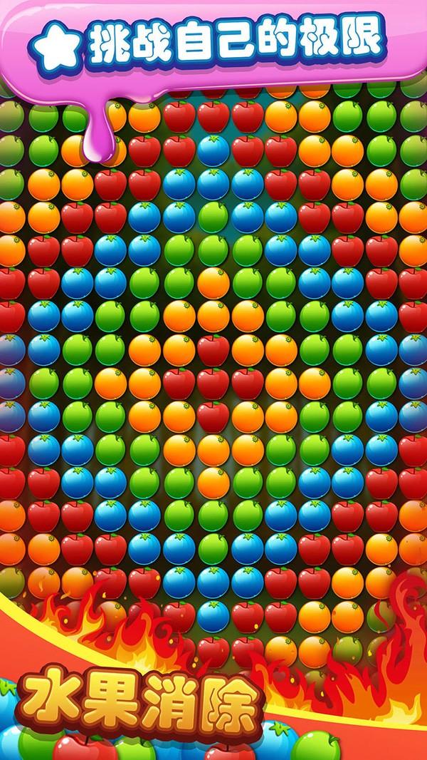 水果旋律三消红包版