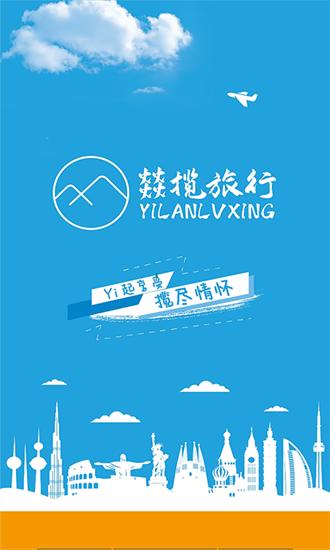 燚揽旅行app