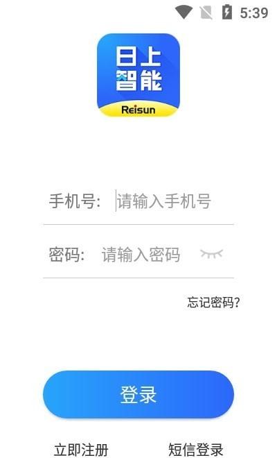 日上智能app