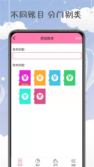 女神记账app