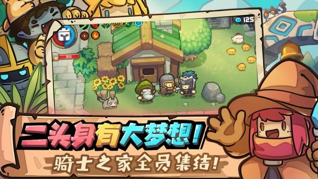 元气骑士3.2.9免费版