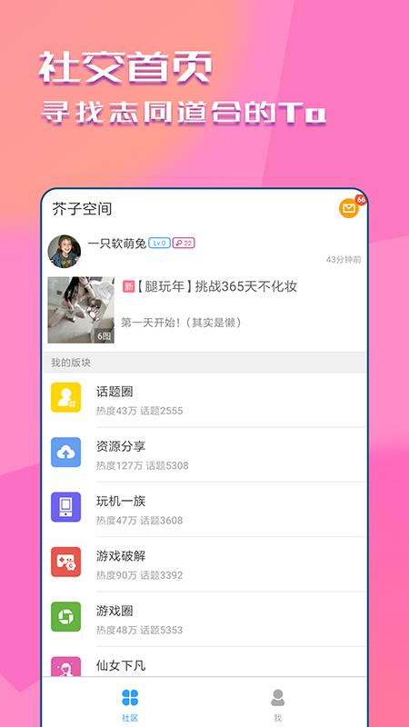 快喵app