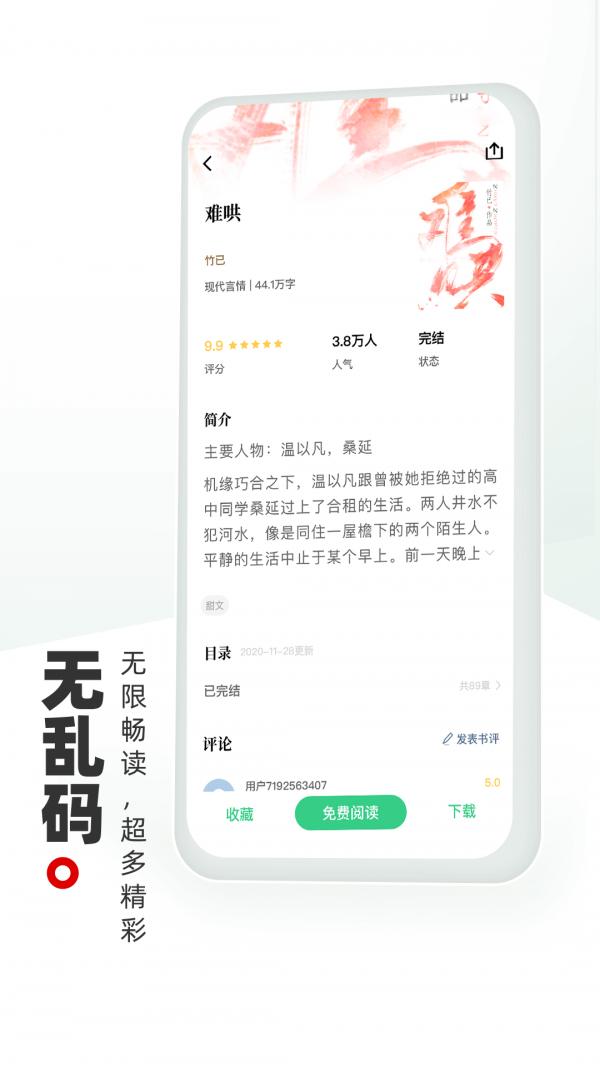 书海阁app